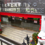 At a Milestone: Upper Serangoon Shopping Centre